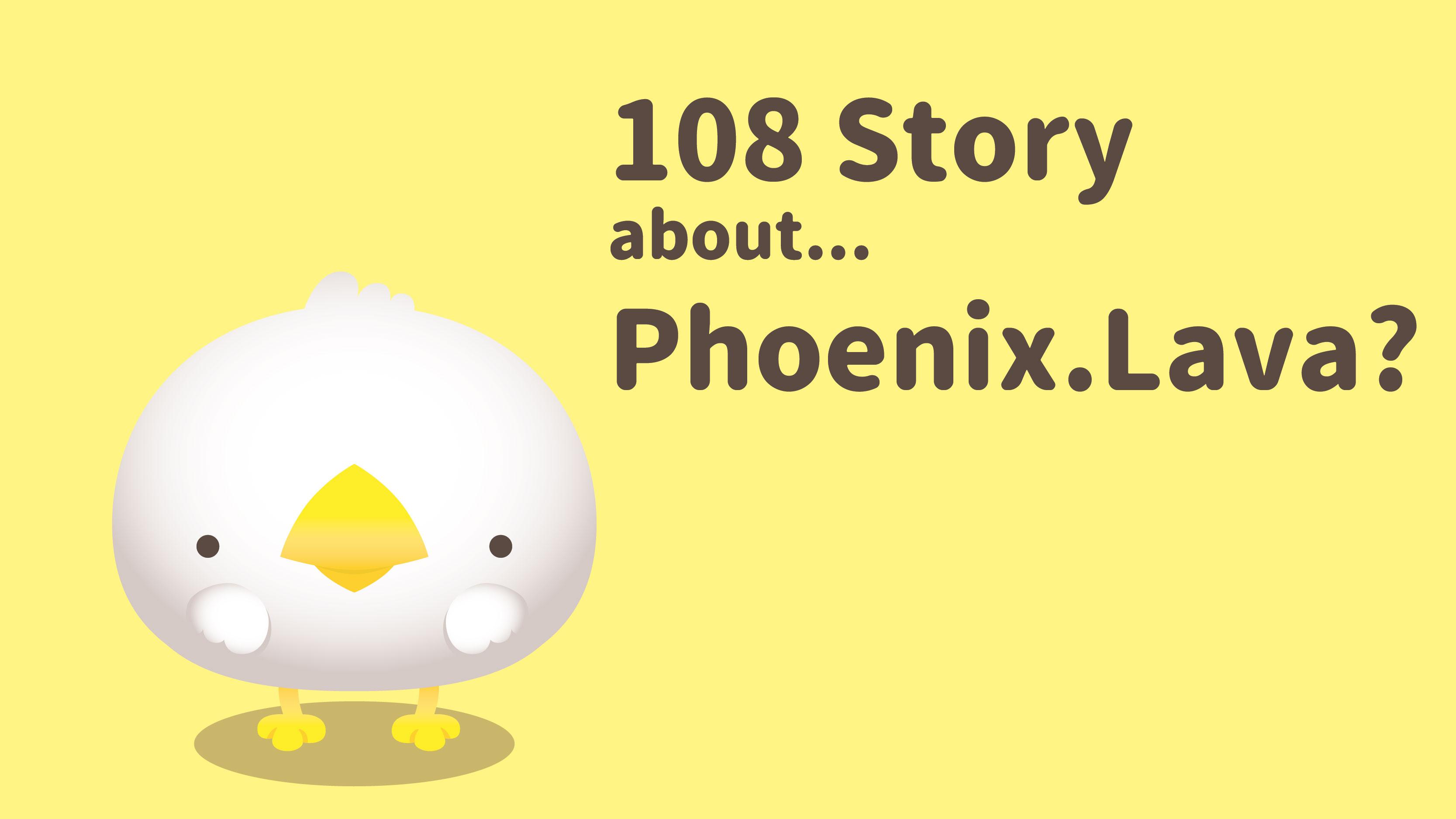 108 เรื่องราวของฟีนิกซ์ลาวา