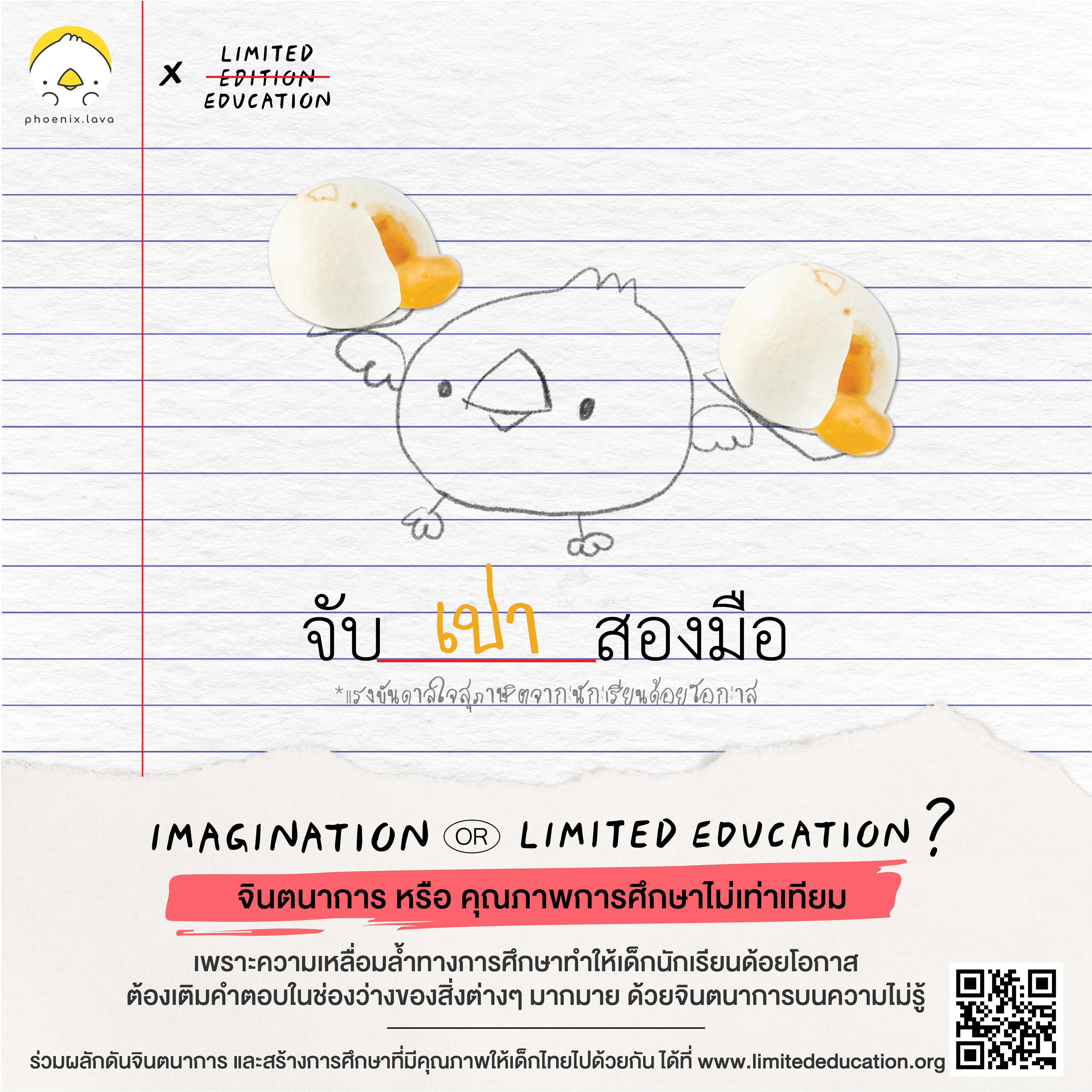 จินตนาการหรือคุณภาพการศึกษาไม่เท่าเทียม