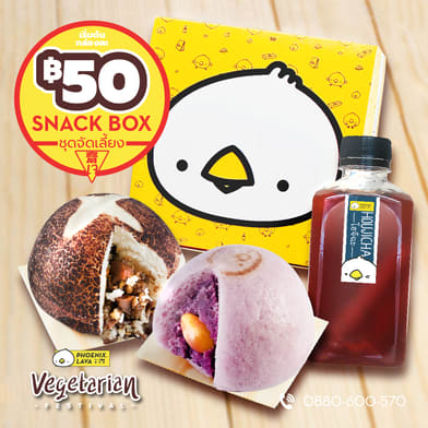 Snack Box  เจ  -   ขนมเบรค เจ  |   ขนมประชุม ในเทศกาลเจ  จาก Phoenix Lava