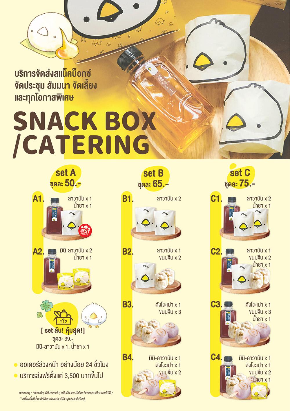 ขนมเบรคระยอง, snack box ระยอง, snack box พัทยา, ชุดเบรค พัทยา, ชุดเบรค ระยอง